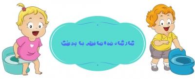 کارگاه خداحافظی با پوشک-مینا حبیب نژاد
