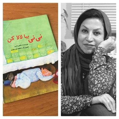 دیدار با نویسنده طاهره ایبد