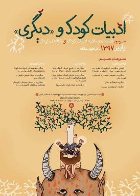 همایش دو سالانه ادبیات کودک و دیگری ۱۳۹۷-شورای کتاب کودک