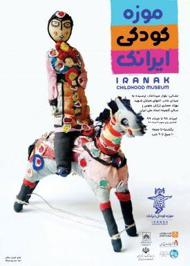 گشايش موزه كودكي-ايرانك-١٣٩٨