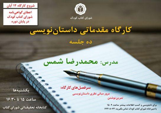 كارگاه مقدماتي داستان نويسي محمدرضا شمس