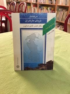 معرفى كتاب سرگذشت درياى مازندران