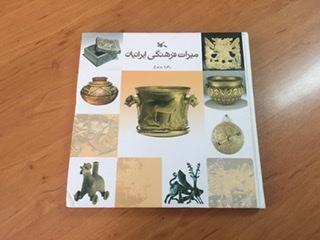 معرفى كتاب به مناسبت روز جهانى موزه