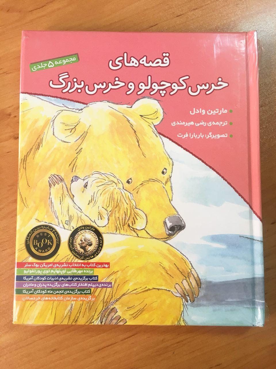 معرفى كتاب قصه هاى خرس كوچولو و خرس بزرگ