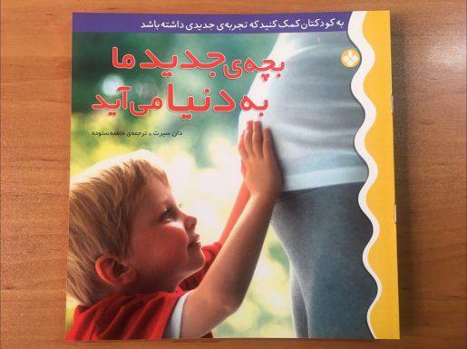 معرفى كتاب بچه جديد ما به دنيا مى آيد
