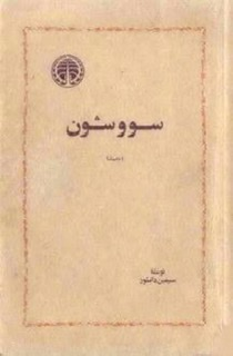 معرفى كتاب سووشون