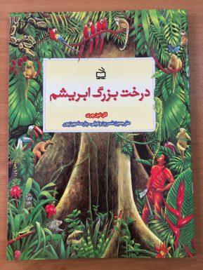 معرفى كتاب درخت بزرگ ابريشم