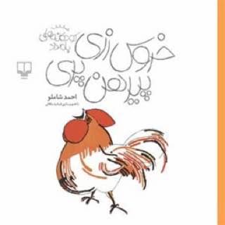 كتاب هاى كودك احمد شاملو