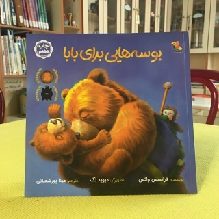معرفى كتاب بوسه هايي براي بابا